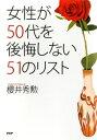 女性が50代を後悔しない51のリスト【電子書籍】[ 櫻井秀勲 ]