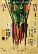 NHK 趣味の園芸 やさいの時間 2018年1月号[雑誌]