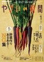 NHK 趣味の園芸 やさいの時間 2018年1月号[雑誌]【電子書籍】