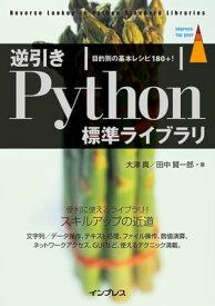 逆引きPython標準ライブラリ 目的別の基本レシピ180+!【電子書籍】[ 大津真 ]