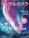 デジタルカメラマガジン 2020年2月号【電子書籍】