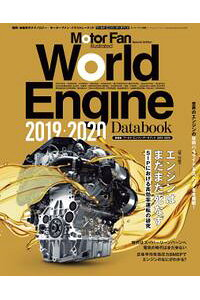 MotorFanillustrated特別編集WorldEngineDatabook2019to2020