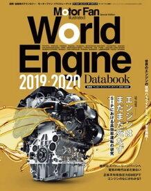 Motor Fan illustrated特別編集 World Engine Databook 2019 to 2020【電子書籍】[ 三栄 ]