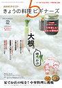 NHK きょうの料理 ビギナーズ 2020年2月号[雑誌]【電子書籍】