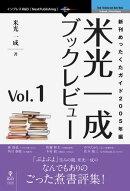 米光一成ブックレビュー Vol.1