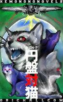 短編集円盤VS猫