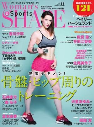 ウーマンズシェイプ&スポーツ Vol.11Vol.11【電子書籍】