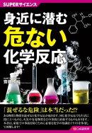 SUPERサイエンス 身近に潜む危ない化学反応