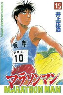 マラソンマン(15)