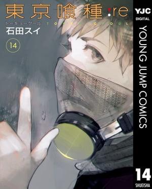 東京喰種トーキョーグール:re 14【電子書籍】[ 石田スイ ]