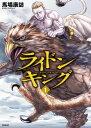 ライドンキング1巻【電子書籍】[ 馬場康誌 ]