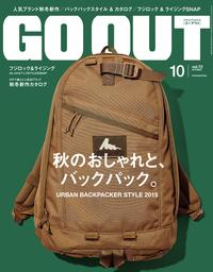 GO OUT 2015年10月号 Vol.72【電子書籍】[ 三栄書房 ]