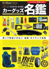 Car Goods Magazine特別編集 カーグッズ名鑑 2019-20【電子書籍】[ 三栄 ]