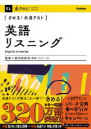 きめる!共通テスト英語リスニング