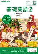 NHKラジオ 基礎英語2 2017年12月号[雑誌]