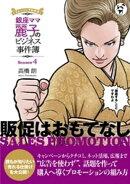銀座ママ麗子のビジネス事件簿4──販促はおもてなし