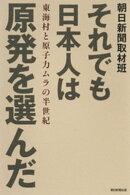 それでも日本人は原発を選んだ 東海村と原子力ムラの半世紀
