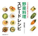 野菜料理スピードレシピ