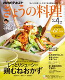 NHK きょうの料理 2017年4月号[雑誌]