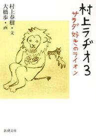 村上ラヂオ3ーサラダ好きのライオンー(新潮文庫)【電子書籍】[ 村上春樹 ]