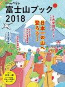 富士山ブック 2018