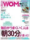 日経ウーマン 2018年8月号 [雑誌]【電子書籍】