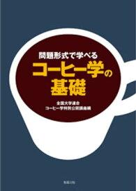 問題形式で学べる コーヒー学の基礎【電子書籍】[ 全国大学連合コーヒー学特別公開講座編 ]