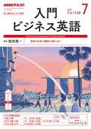 NHKラジオ 入門ビジネス英語 2017年7月号[雑誌]