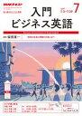 NHKラジオ 入門ビジネス英語 2017年7月号[雑誌]【電子書籍】