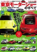 ニューモデル速報 モーターショー速報 2015 東京モーターショーのすべて