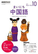 NHKラジオ まいにち中国語 2017年10月号[雑誌]