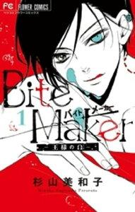 Bite Maker 〜王様のΩ〜(電子版かきおろしつき)(1) (フラワーコミックス)