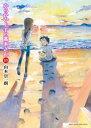 からかい上手の高木さん(13)【電子書籍】[ 山本崇一朗 ]