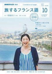 NHKテレビ 旅するフランス語 2017年10月号[雑誌]