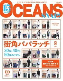OCEANS(オーシャンズ) 2021年9月号【電子書籍】