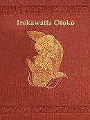 Irekawatta Otoko (The Great Impersonation)