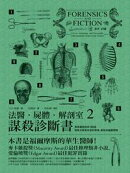 法醫.屍體.解剖室2:謀殺診斷書:專業醫師剖析188道詭異又匪夷所思的病理、毒物及鑑識問題