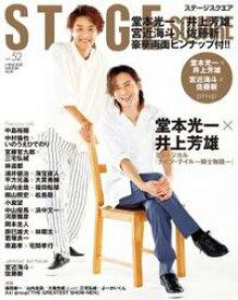 ステージスクエア vol.52【電子書籍】