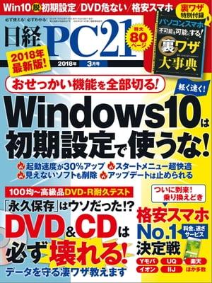 日経PC21 (ピーシーニジュウイチ) 2018年 3月号 [雑誌]【電子書籍】[ 日経PC21編集部 ]