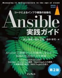 Ansible実践ガイド第2版【電子書籍】[ 北山 晋吾 ]