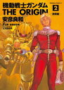 機動戦士ガンダム THE ORIGIN(2)【電子書籍】[ 安彦 良和 ]