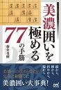 美濃囲いを極める77の手筋【電子書籍】[ 藤倉 勇樹 ]
