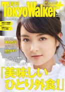 週刊 東京ウォーカー+ 2018年No.4 (1月24日発行)