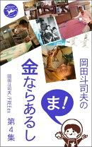 岡田斗司夫の「ま、金ならあるし」第4集