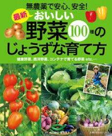 最新 おいしい野菜100種のじょうずな育て方【電子書籍】