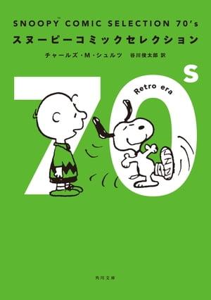 SNOOPY COMIC SELECTION 70's【電子書籍】[ チャールズ・M・シュルツ ]