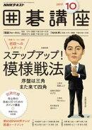 NHK 囲碁講座 2017年10月号[雑誌]