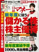 日経マネー 2018年 5月号 [雑誌]