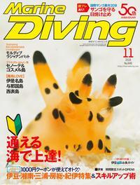 Marine Diving(マリンダイビング)2018年11月号 No.646【電子書籍】[ マリンダイビング編集部 ]