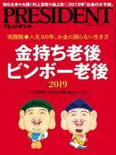 PRESIDENT (プレジデント) 2018年 11/12号 [雑誌]
